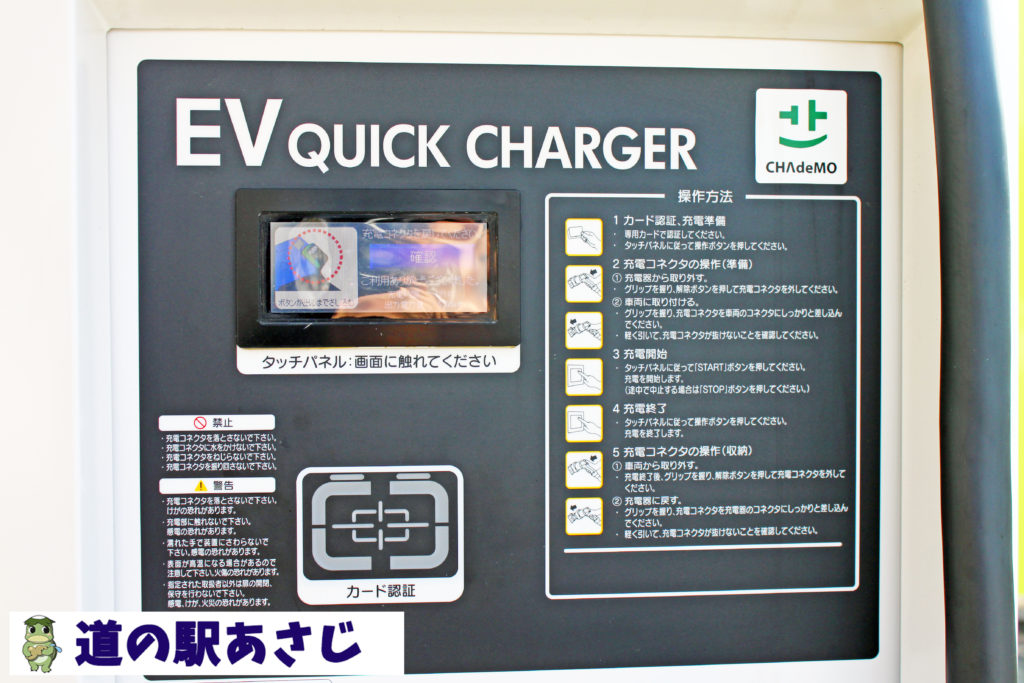EV急速充電器 中九州自動車道 国道57号線 九州大分県豊後大野市朝地町