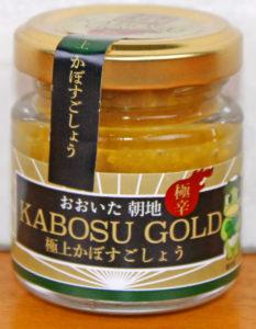 極上かぼすこしょう KABOSU GOLD 道の駅あさじ